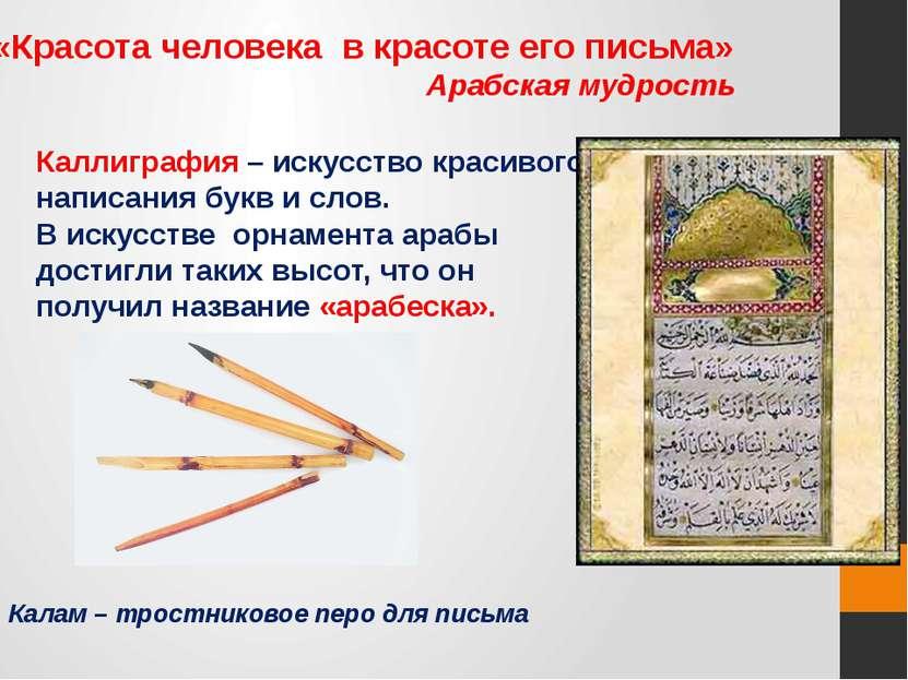 «Красота человека в красоте его письма» Арабская мудрость Каллиграфия – искус...