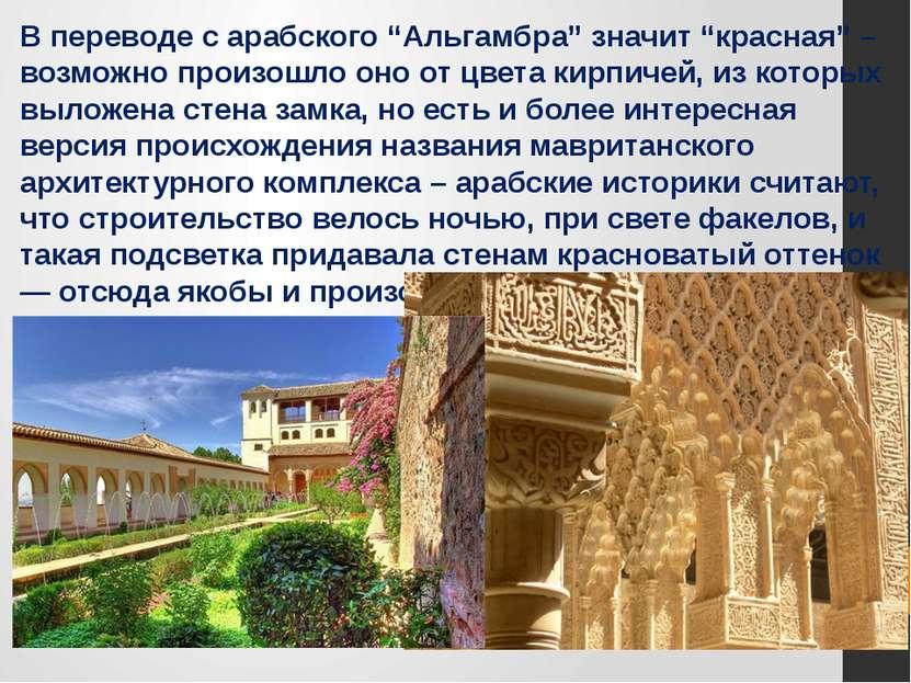 """В переводе с арабского """"Альгамбра"""" значит """"красная"""" – возможно произошло оно ..."""