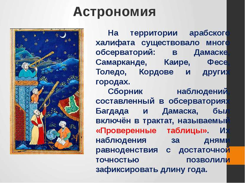 Астрономия На территории арабского халифата существовало много обсерваторий: ...