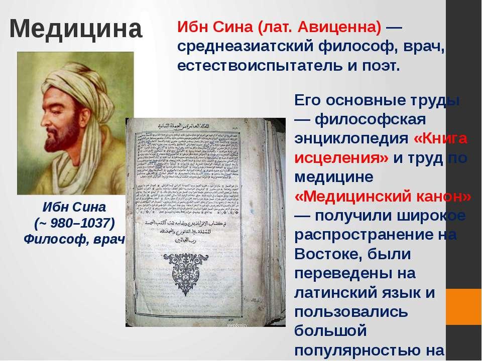 Медицина Ибн Сина (~ 980–1037) Философ, врач Ибн Сина (лат. Авиценна) — средн...