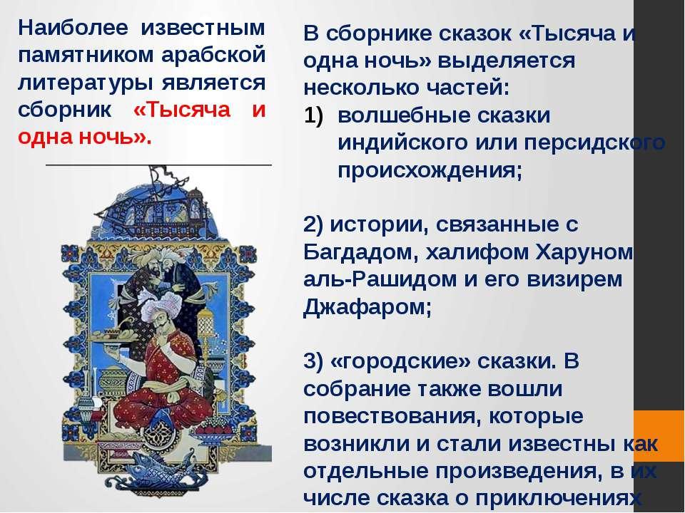 Наиболее известным памятником арабской литературы является сборник «Тысяча и ...