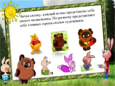 Читая сказку, каждый из вас представлял себе своего медвежонка. По-разному пр...