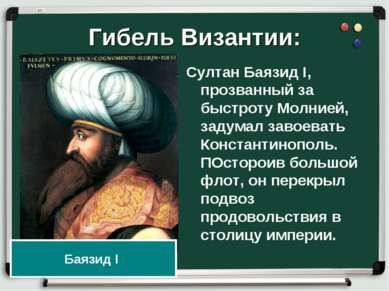 Гибель Византии: Султан Баязид I, прозванный за быстроту Молнией, задумал зав...