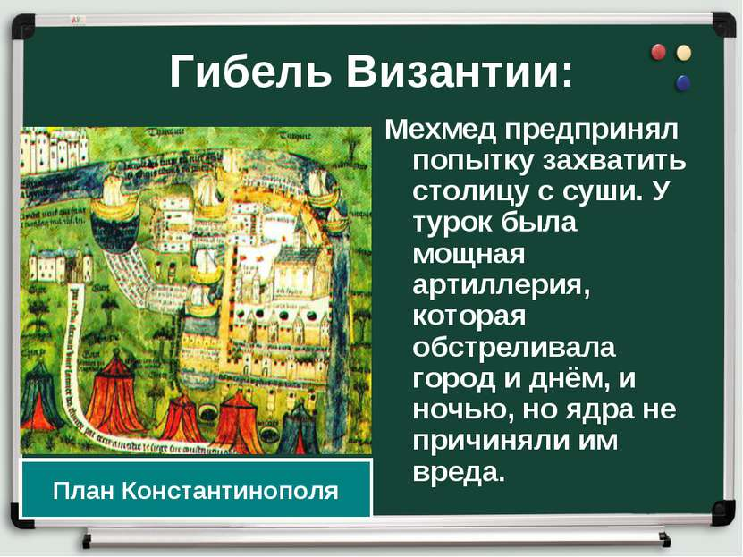 Гибель Византии: Мехмед предпринял попытку захватить столицу с суши. У турок ...