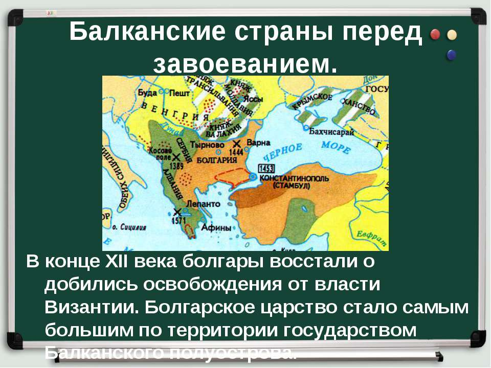Балканские страны перед завоеванием. В конце XII века болгары восстали о доби...