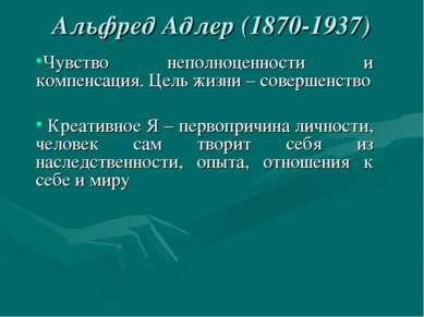 Альфред Адлер (1870-1937) Чувство неполноценности и компенсация. Цель жизни –...