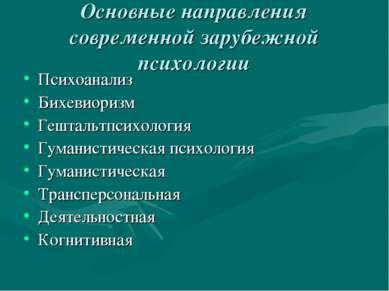 Основные направления современной зарубежной психологии Психоанализ Бихевиориз...