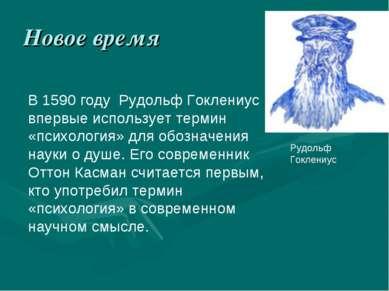Новое время Рудольф Гоклениус В 1590 году Рудольф Гоклениус впервые используе...