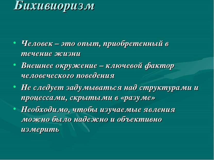 Бихивиоризм Человек – это опыт, приобретенный в течение жизни Внешнее окружен...