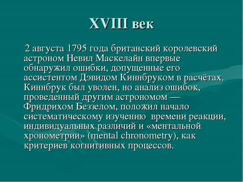 XVIII век 2 августа 1795 года британский королевский астроном Невил Маскелайн...