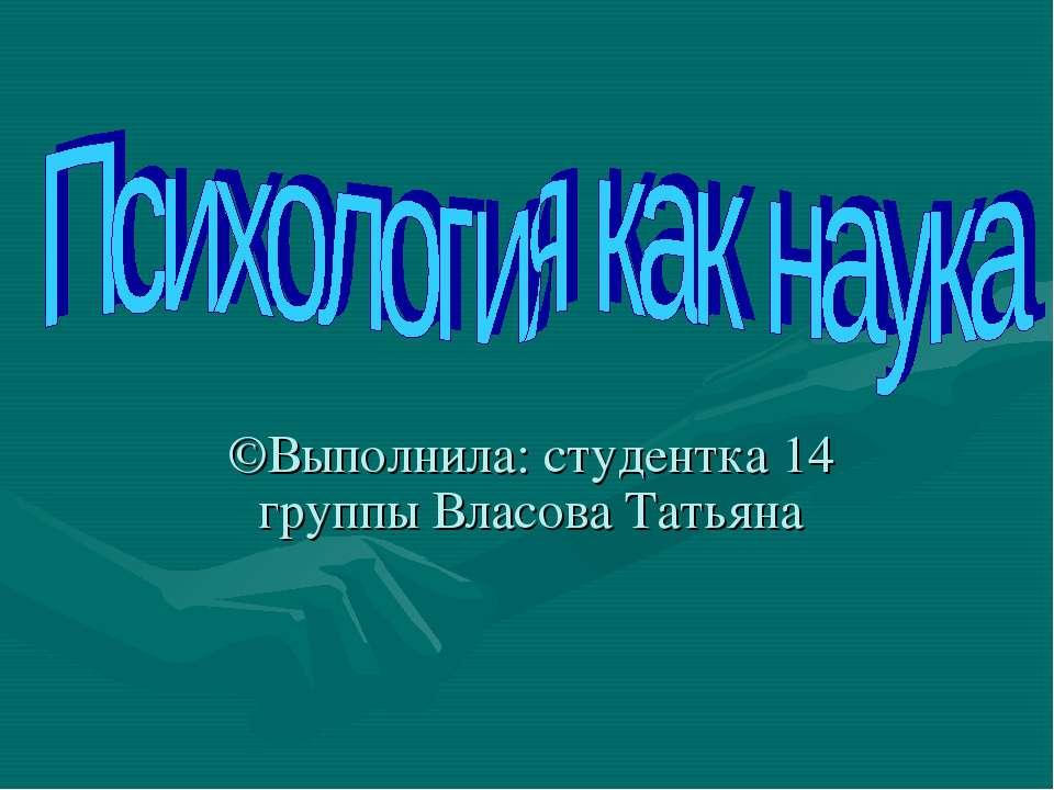 ©Выполнила: студентка 14 группы Власова Татьяна