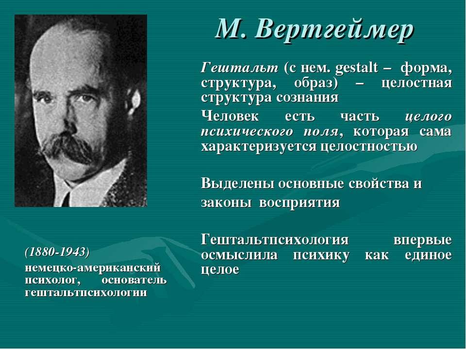 М. Вертгеймер (1880-1943) немецко-американский психолог, основатель гештальтп...