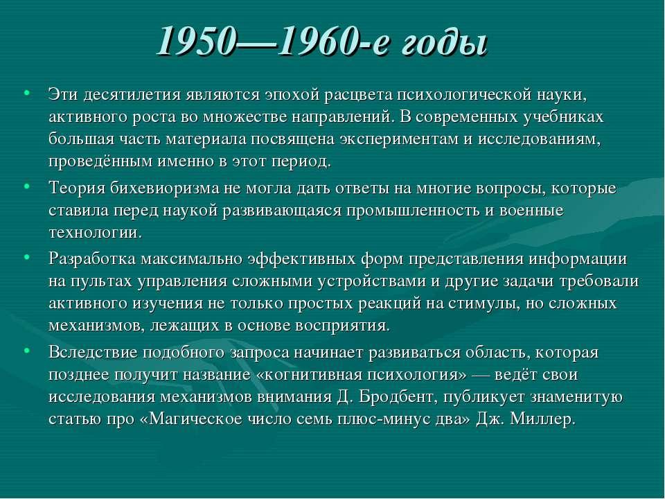 1950—1960-е годы Эти десятилетия являются эпохой расцвета психологической нау...