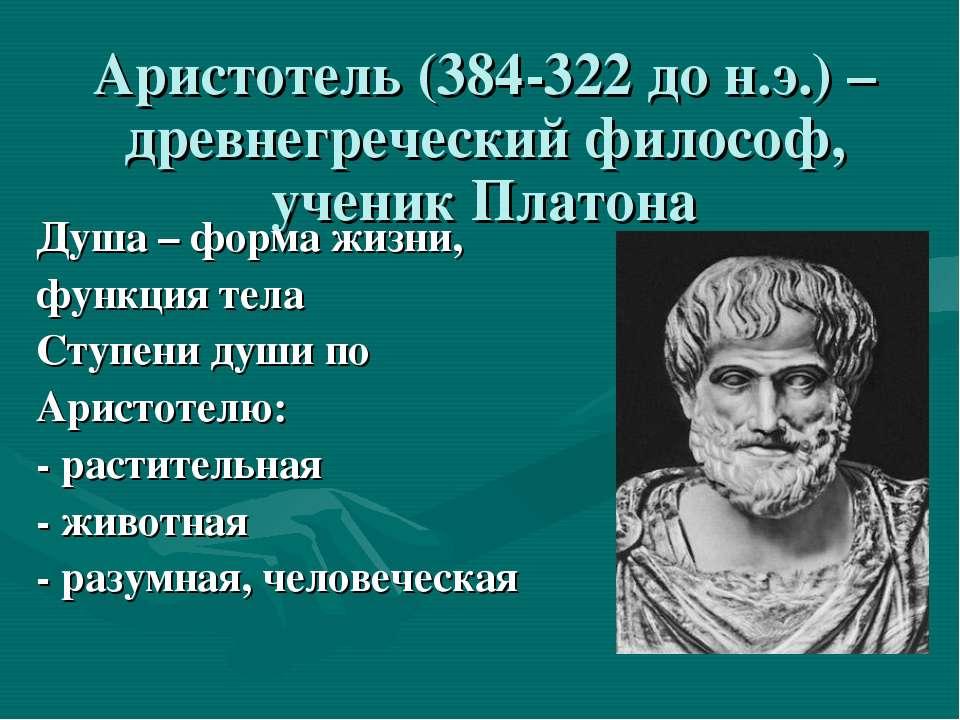 Аристотель (384-322 до н.э.) – древнегреческий философ, ученик Платона Душа –...