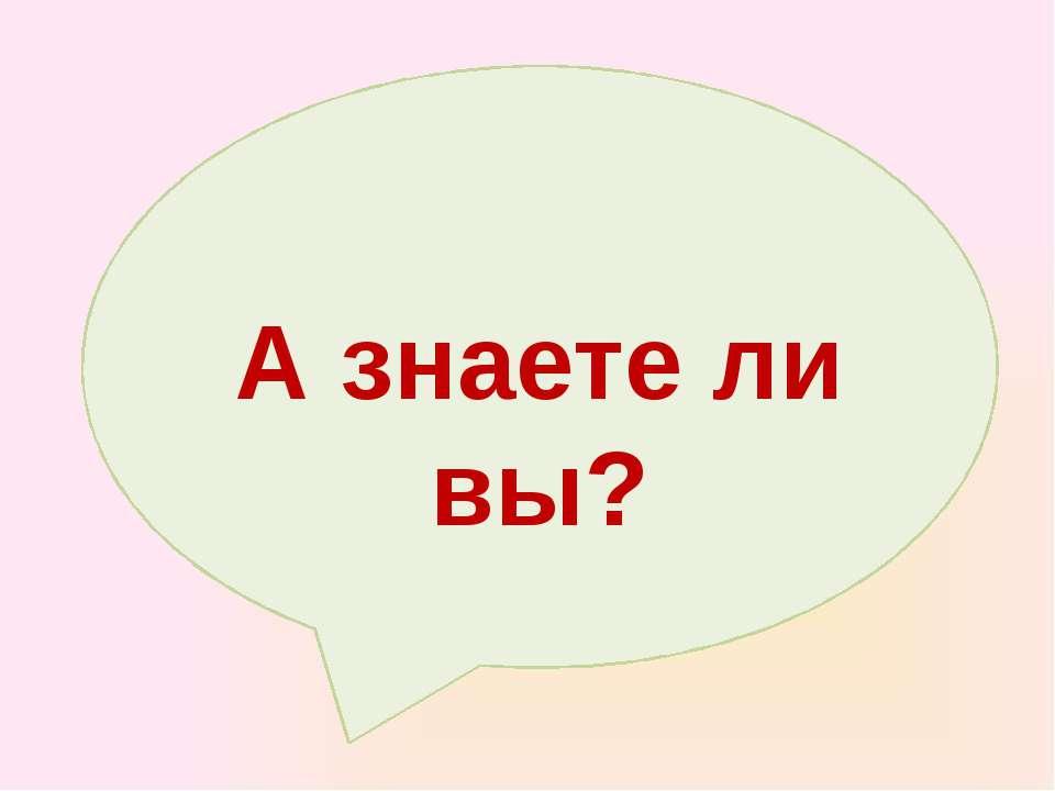 А знаете ли вы?