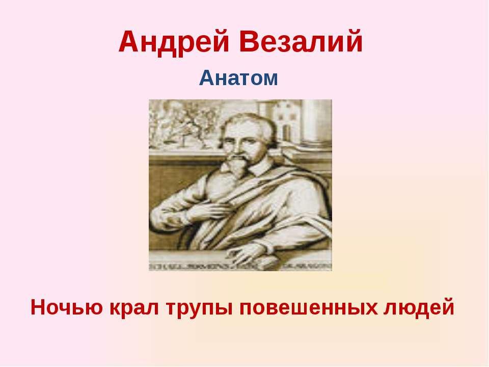 Андрей Везалий Анатом Ночью крал трупы повешенных людей