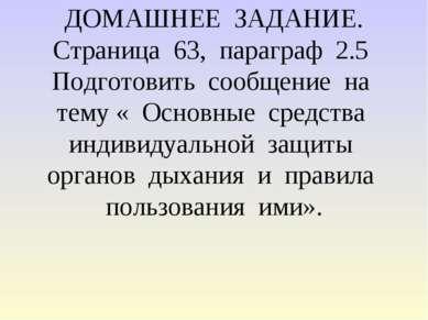 ДОМАШНЕЕ ЗАДАНИЕ. Страница 63, параграф 2.5 Подготовить сообщение на тему « О...