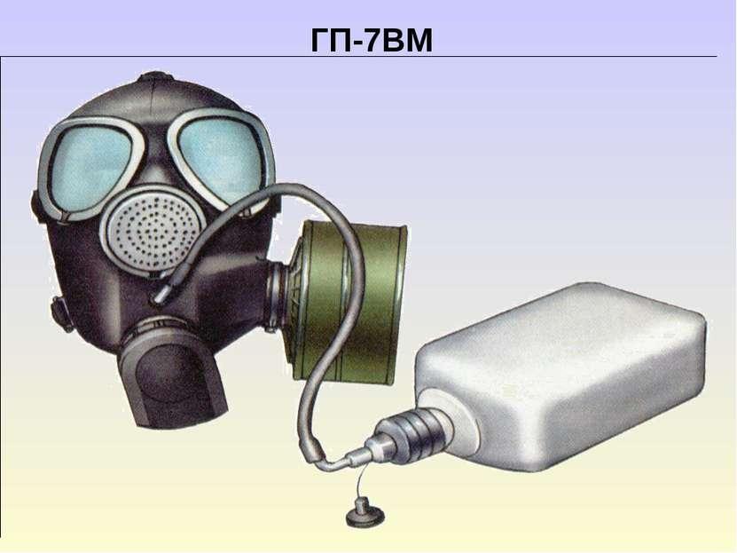 ГП-7ВМ