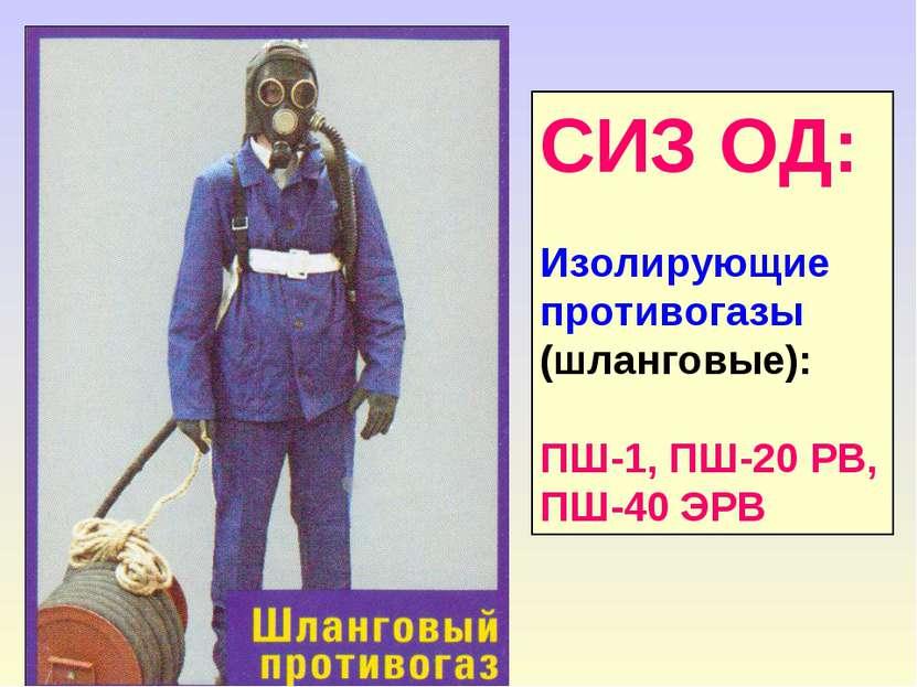 СИЗ ОД: Изолирующие противогазы (шланговые): ПШ-1, ПШ-20 РВ, ПШ-40 ЭРВ