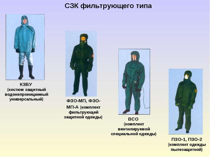 СЗК фильтрующего типа КЗВУ (костюм защитный водонепроницаемый универсальный) ...