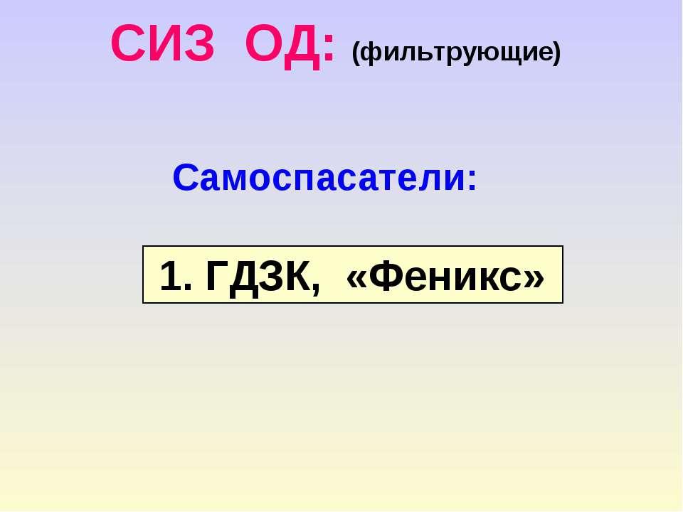 СИЗ ОД: (фильтрующие) Самоспасатели: 1. ГДЗК, «Феникс»