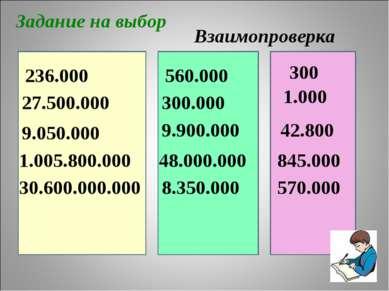 Задание на выбор Взаимопроверка 236.000 27.500.000 9.050.000 1.005.800.000 30...