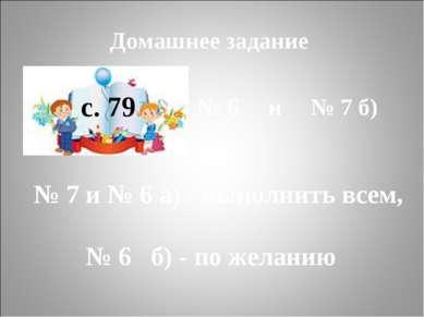 Домашнее задание с. 79 № 6 и № 7 б) № 7 и № 6 а) - выполнить всем, № 6 б) - п...
