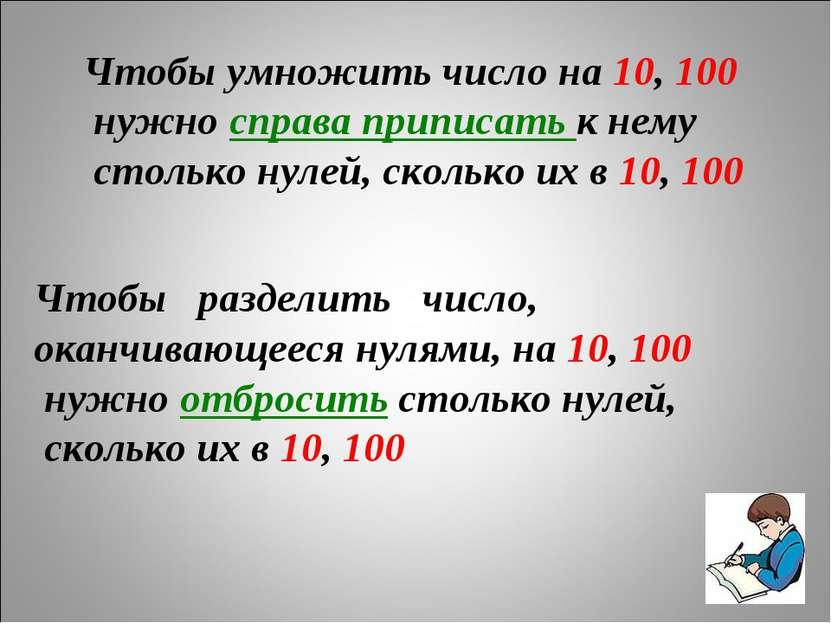 Чтобы умножить число на 10, 100 нужно справа приписать к нему столько нулей, ...