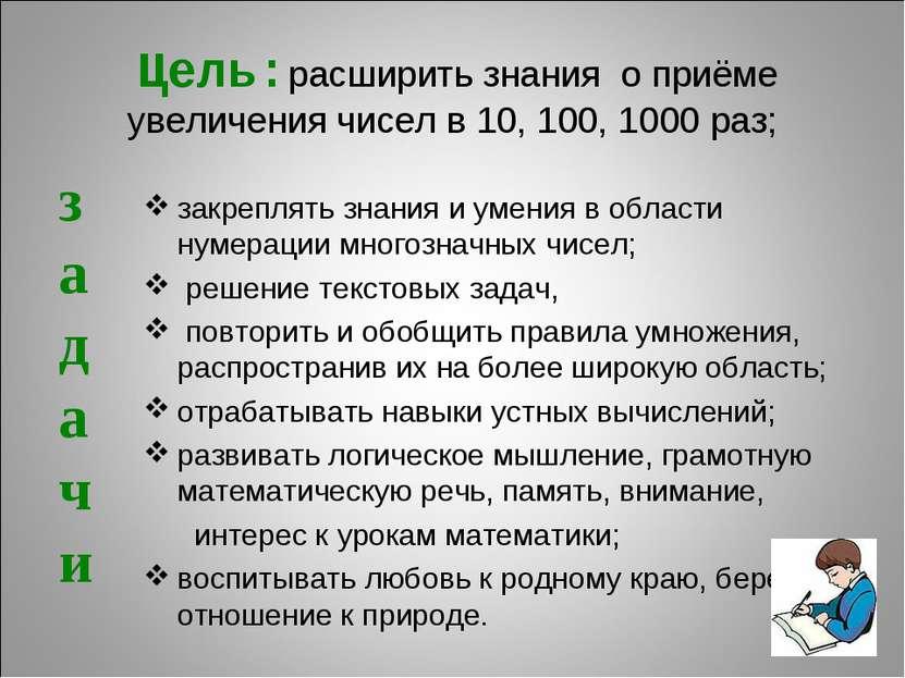Цель:расширить знания о приёме увеличения чисел в 10, 100, 1000 раз; закрепля...