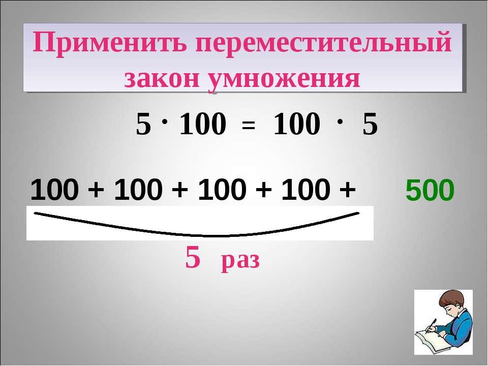 КАК УМНОЖИТЬ НА 100? 100 + 100 + 100 + 100 + 100 = Применить переместительный...
