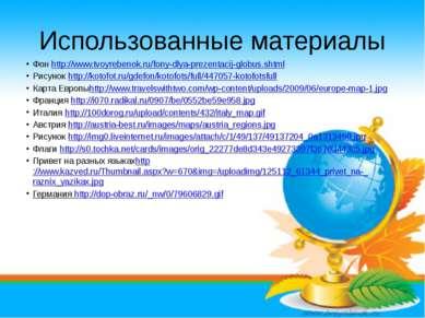 Использованные материалы Фон http://www.tvoyrebenok.ru/fony-dlya-prezentacij-...