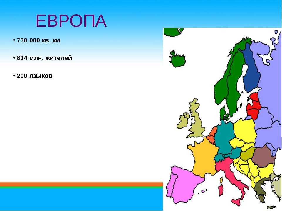 730 000 кв. км 814 млн. жителей 200 языков ЕВРОПА