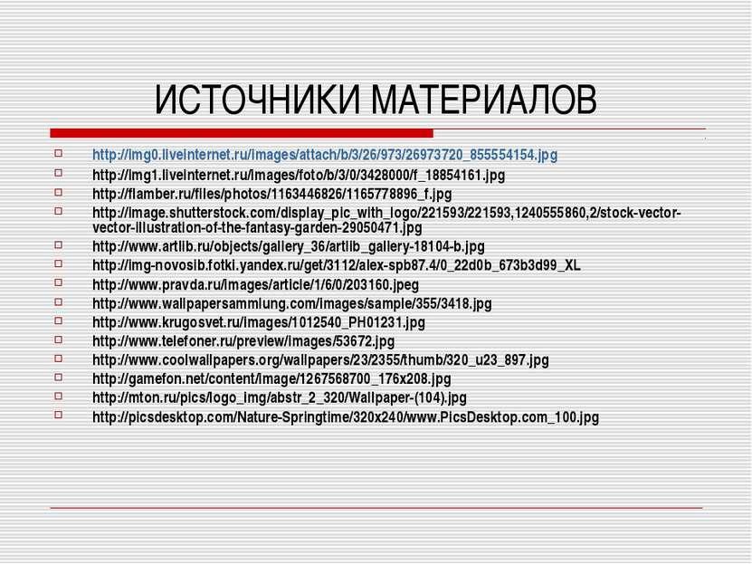 ИСТОЧНИКИ МАТЕРИАЛОВ http://img0.liveinternet.ru/images/attach/b/3/26/973/269...