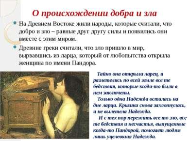 Покаяние и спасение в религиях мира. В буддизме нет представления о Боге и гр...