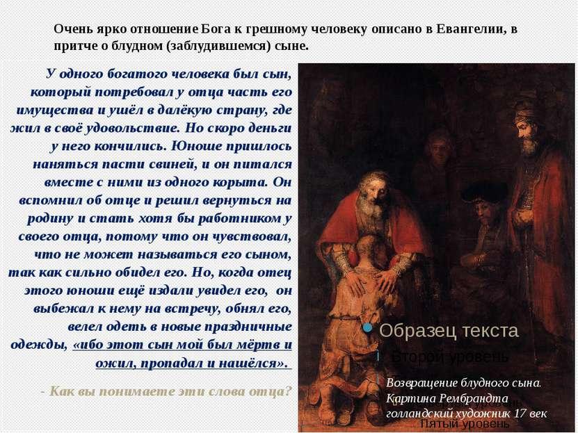 Очень ярко отношение Бога к грешному человеку описано в Евангелии, в притче о...
