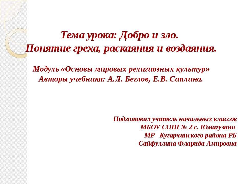ЗЛО- понятие противоположное понятию добро, означает намеренное, умышленное, ...