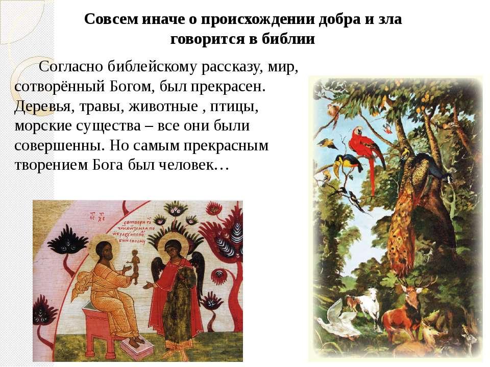 Согласно библейскому рассказу, мир, сотворённый Богом, был прекрасен. Деревья...
