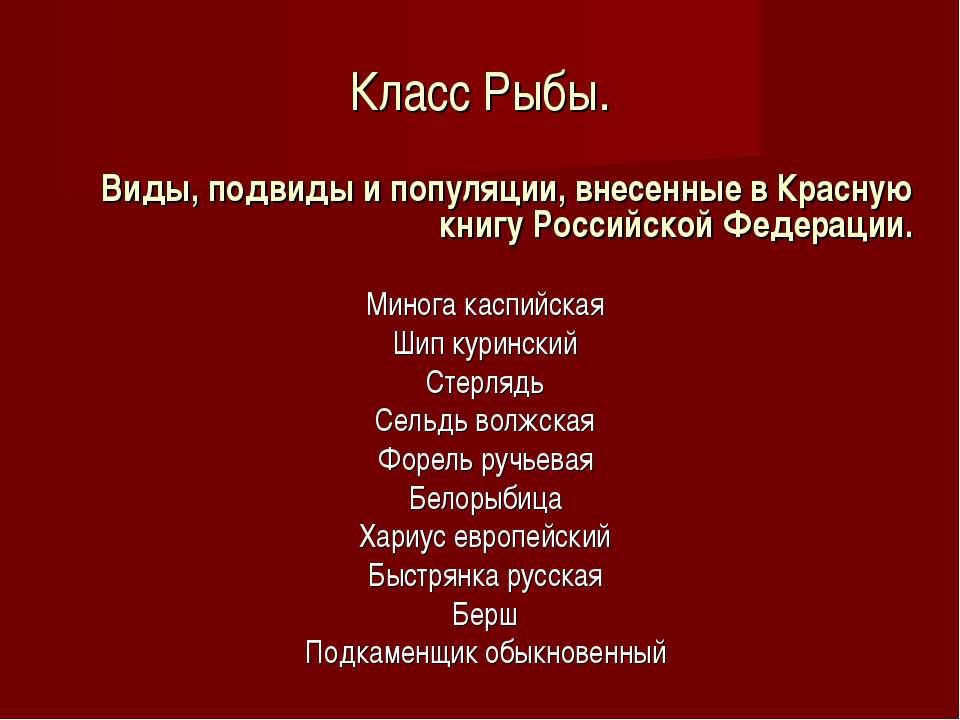 Класс Рыбы. Виды, подвиды и популяции, внесенные в Красную книгу Российской Ф...