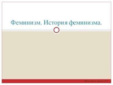 Шинкевич дарья 11б Феминизм. История феминизма.