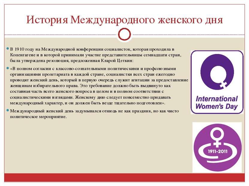 История Международного женского дня В 1910 году на Международной конференции ...