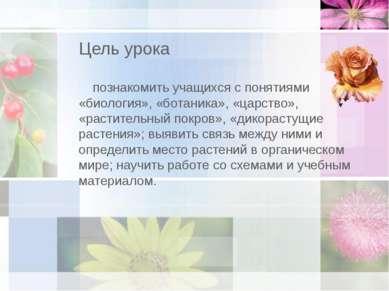 Цель урока познакомить учащихся с понятиями «биология», «ботаника», «царство»...