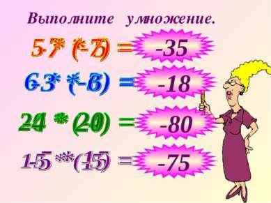 Выполните умножение. -35 -18 -80 -75