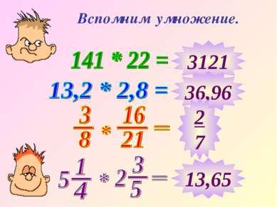 Вспомним умножение. 3121 36,96 2 7 13,65