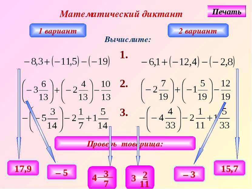 Математический диктант 1 вариант 2 вариант Вычислите: Проверь товарища: 17,9 ...