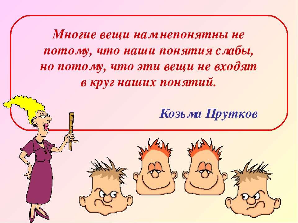 Многие вещи нам непонятны не потому, что наши понятия слабы, но потому, что э...
