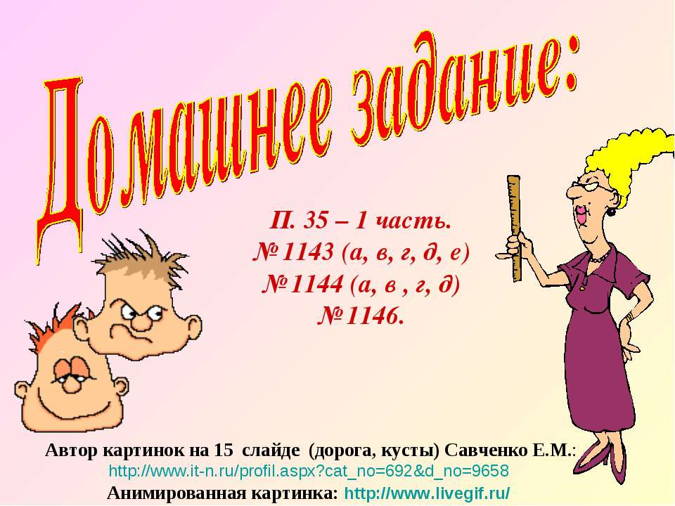 П. 35 – 1 часть. № 1143 (а, в, г, д, е) № 1144 (а, в , г, д) № 1146. Автор ка...