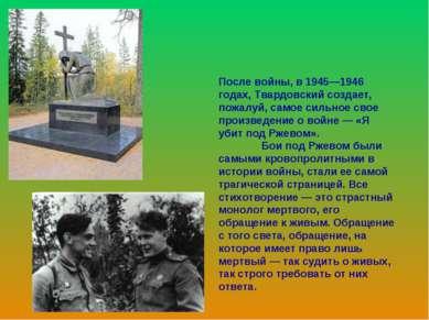 После войны, в 1945—1946 годах, Твардовский создает, пожалуй, самое сильное с...