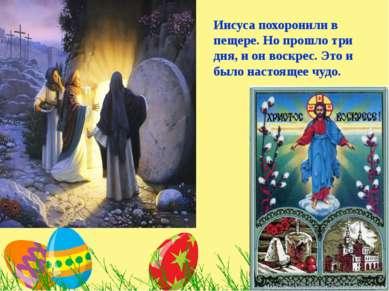 Иисуса похоронили в пещере. Но прошло три дня, и он воскрес. Это и было насто...