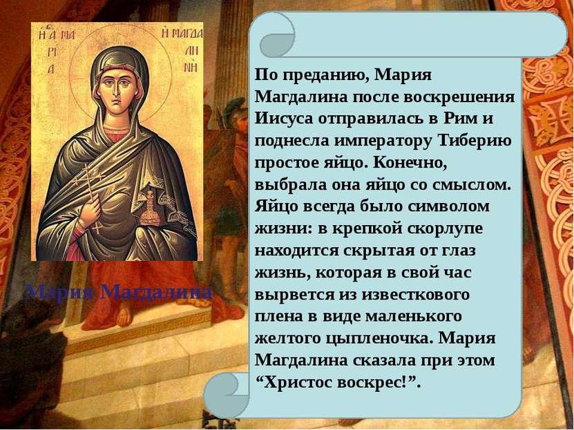 Мария Магдалина По преданию, Мария Магдалина после воскрешения Иисуса отправи...