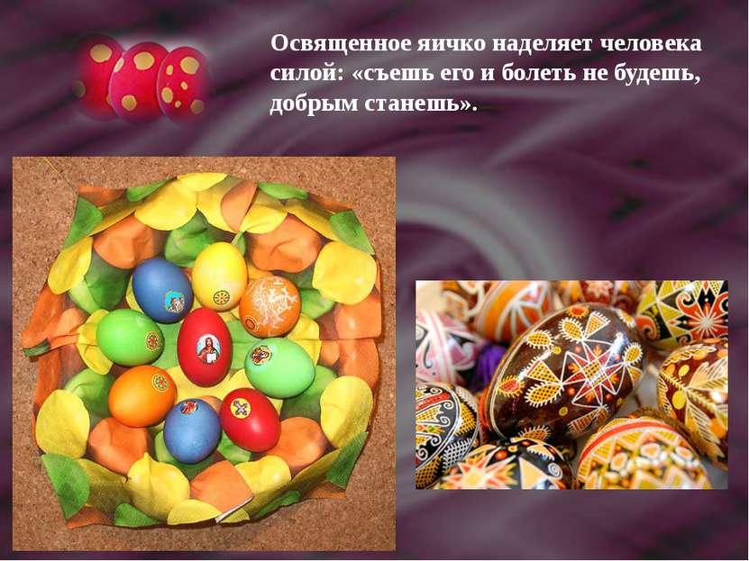 Освященное яичко наделяет человека силой: «съешь его и болеть не будешь, добр...